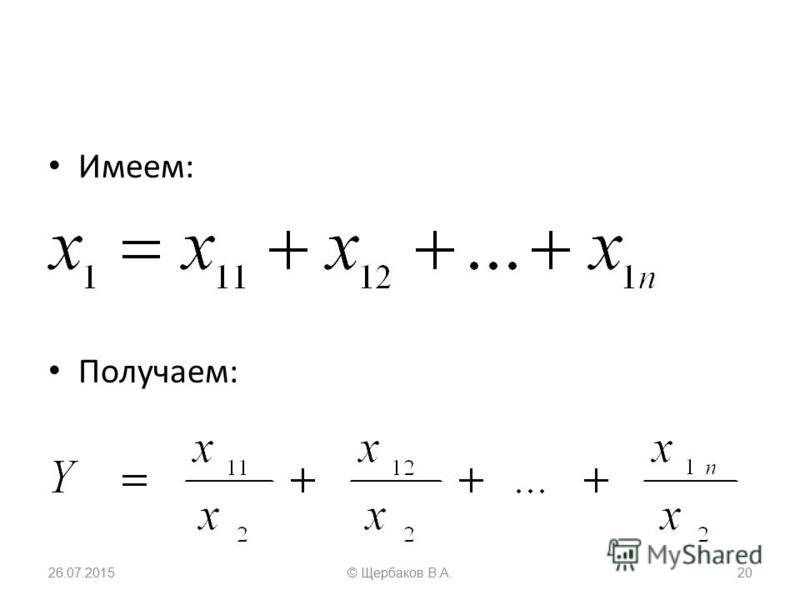 Имеем: Получаем: 26.07.201520© Щербаков В.А.