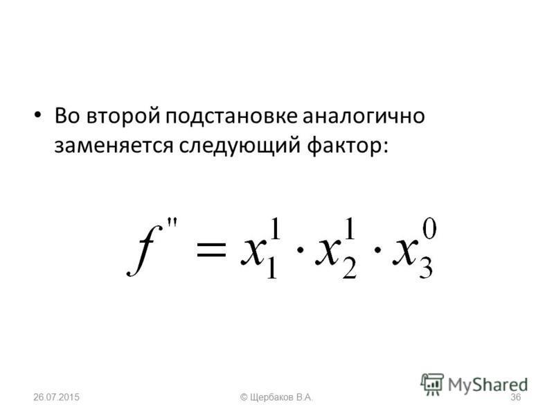 Во второй подстановке аналогично заменяется следующий фактор: 26.07.201536© Щербаков В.А.
