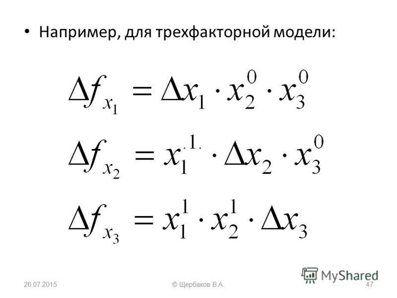 Например, для трехфакторной модели: 26.07.201547© Щербаков В.А.