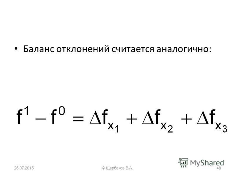 Баланс отклонений считается аналогично: 26.07.201548© Щербаков В.А.