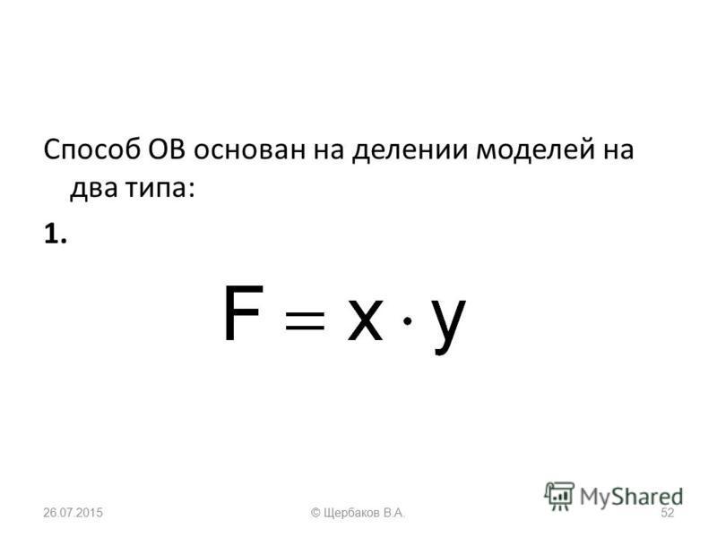 Способ ОВ основан на делении моделей на два типа: 1. 26.07.201552© Щербаков В.А.