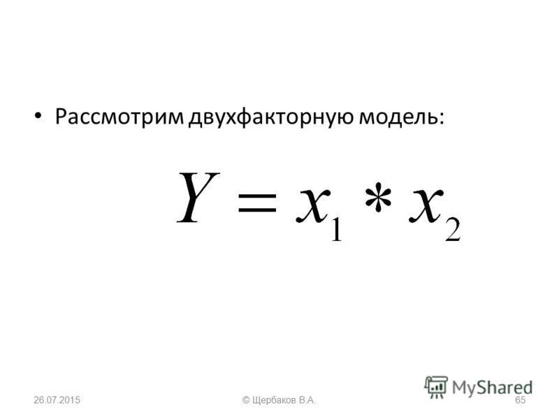 Рассмотрим двухфакторную модель: 26.07.201565© Щербаков В.А.