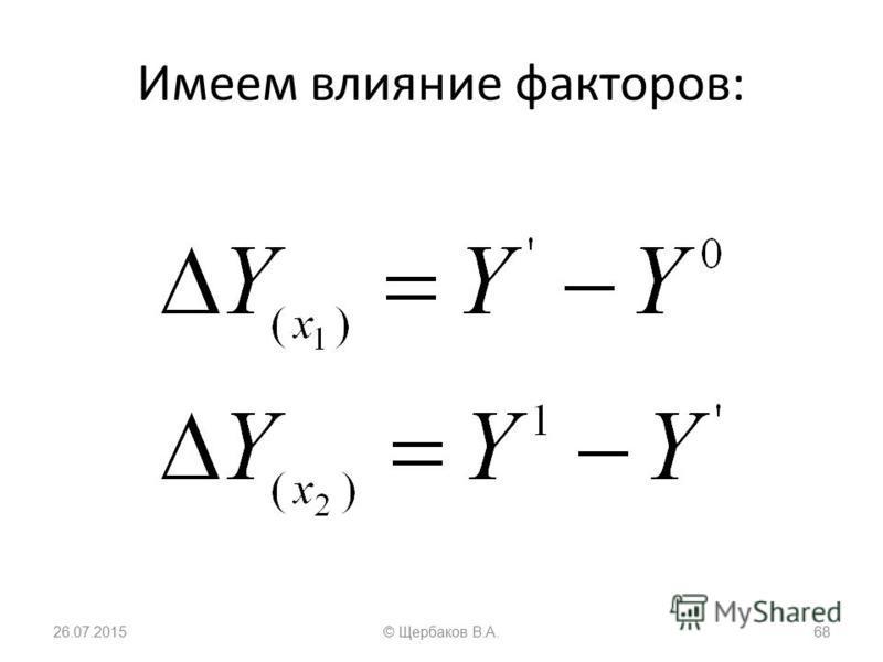 Имеем влияние факторов: 26.07.201568© Щербаков В.А.