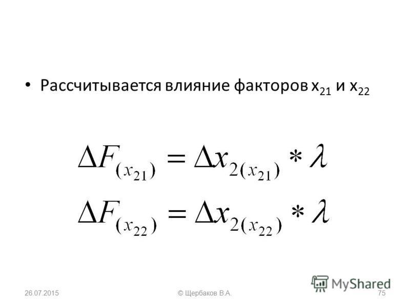 Рассчитывается влияние факторов x 21 и x 22 26.07.201575© Щербаков В.А.
