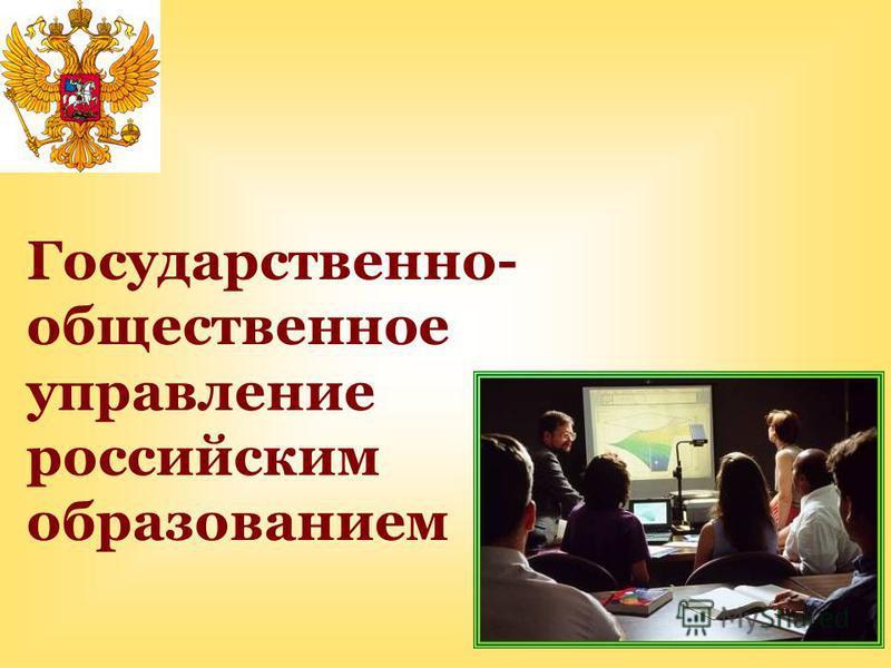 Государственно- общественное управление российским образованием
