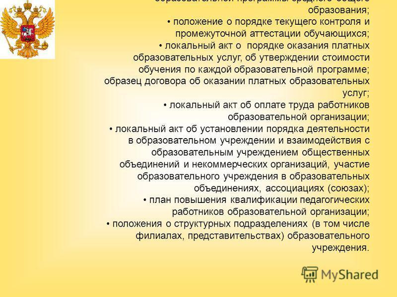 Управляющий совет согласует: режим работы образовательного учреждения; план мероприятий создания здоровых и безопасных условий обучения и воспитания в образовательном учреждении; образовательную программу (программы) и профили обучения, обеспечивающи