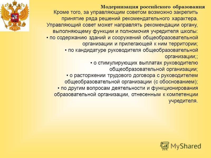 Модернизация российского образования Кроме того, за управляющим советом возможно закрепить принятие ряда решений рекомендательного характера. Управляющий совет может направлять рекомендации органу, выполняющему функции и полномочия учредителя школы:
