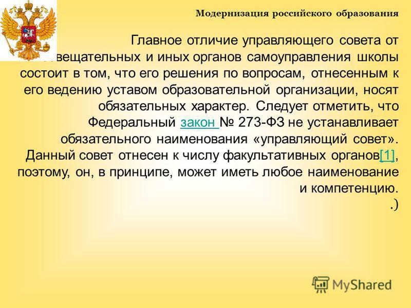 Модернизация российского образования Главное отличие управляющего совета от совещательных и иных органов самоуправления школы состоит в том, что его решения по вопросам, отнесенным к его ведению уставом образовательной организации, носят обязательных