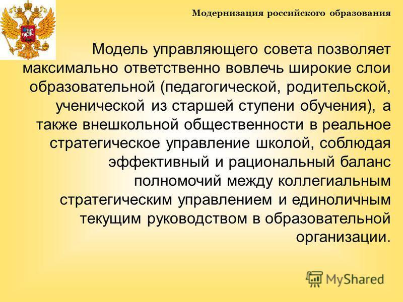 Модернизация российского образования Модель управляющего совета позволяет максимально ответственно вовлечь широкие слои образовательной (педагогической, родительской, ученической из старшей ступени обучения), а также внешкольной общественности в реал