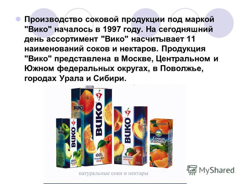 Производство соковой продукции под маркой