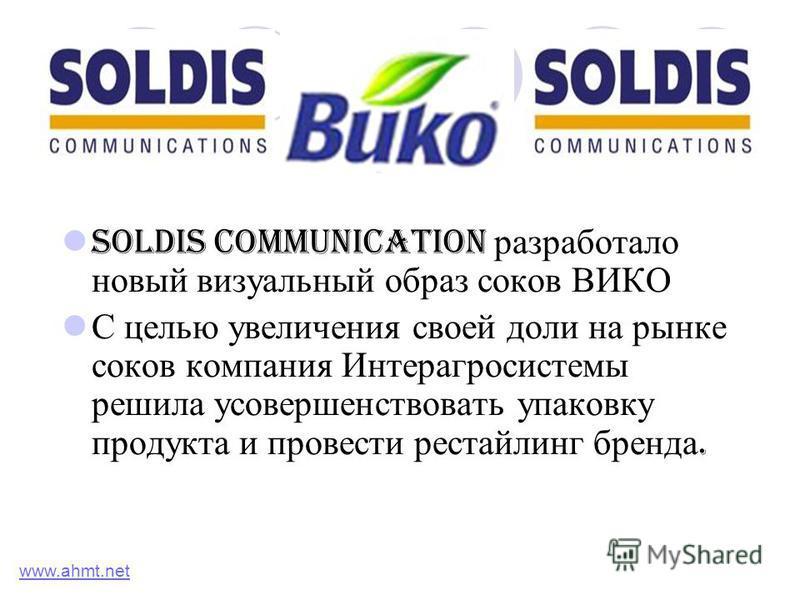 Soldis Communication разработало новый визуальный образ соков ВИКО С целью увеличения своей доли на рынке соков компания Интерагросистемы решила усовершенствовать упаковку продукта и провести рестайлинг бренда. www.ahmt.net