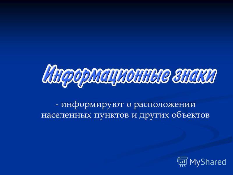 - информируют о расположении населенных пунктов и других объектов