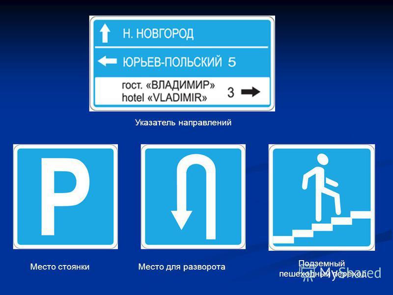 Указатель направлений Подземный пешеходный переход Место для разворота Место стоянки