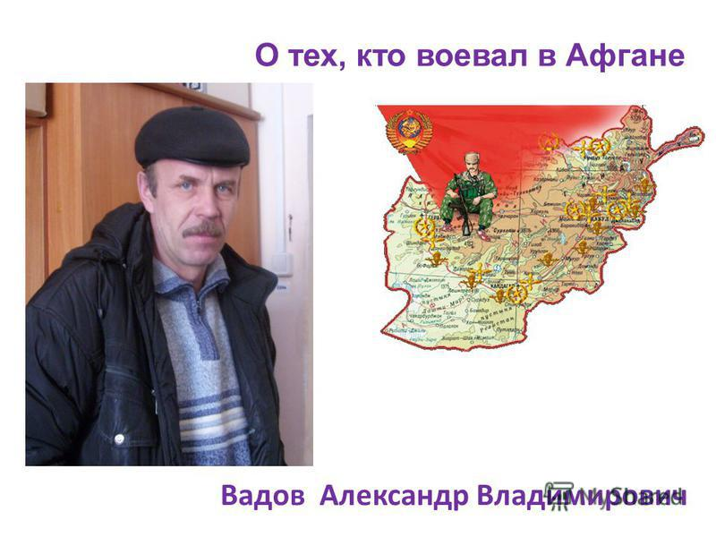 Вадов Александр Владимирович О тех, кто воевал в Афгане