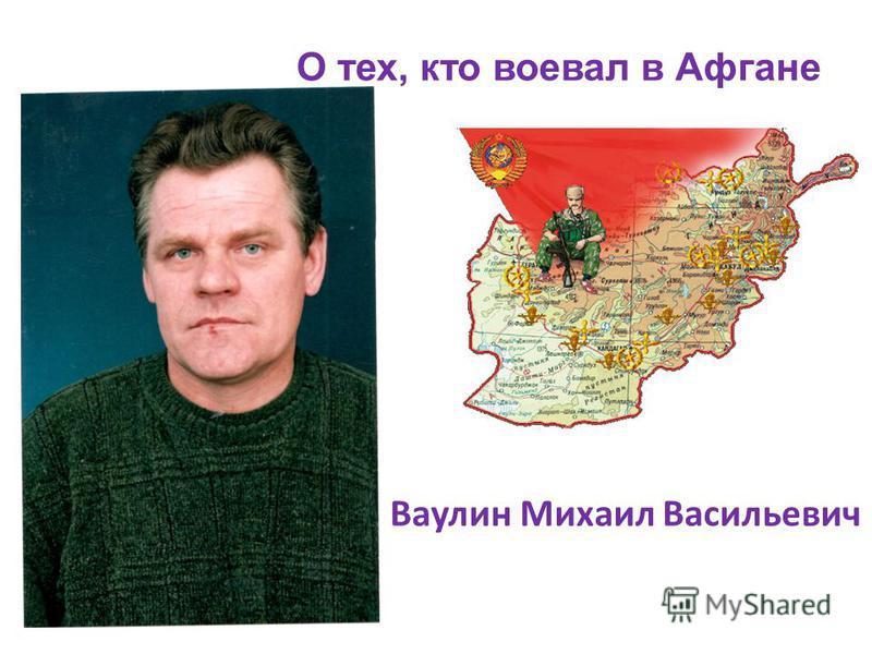 Ваулин Михаил Васильевич