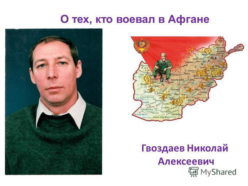 О тех, кто воевал в Афгане Гвоздаев Николай Алексеевич