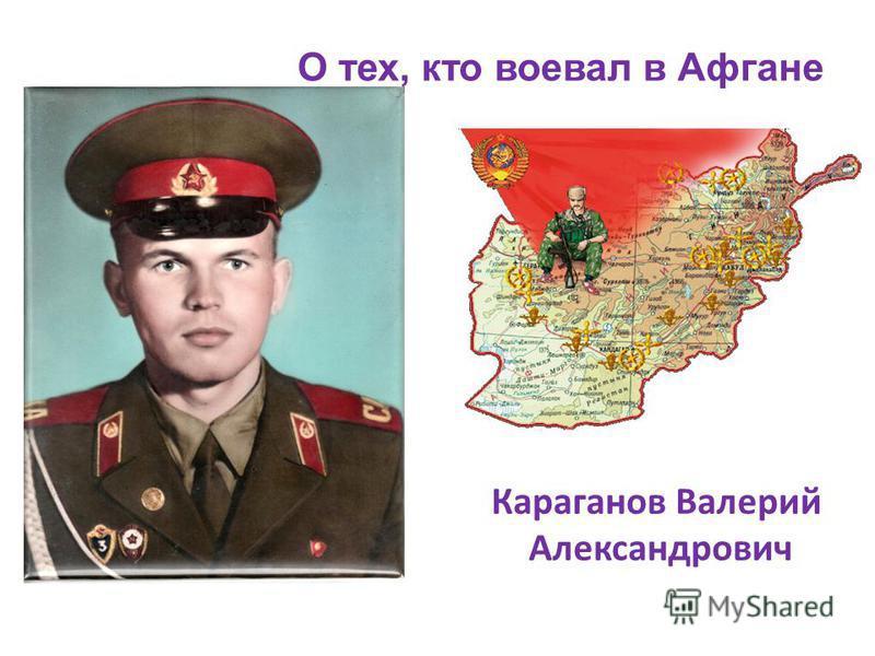 О тех, кто воевал в Афгане Караганов Валерий Александрович
