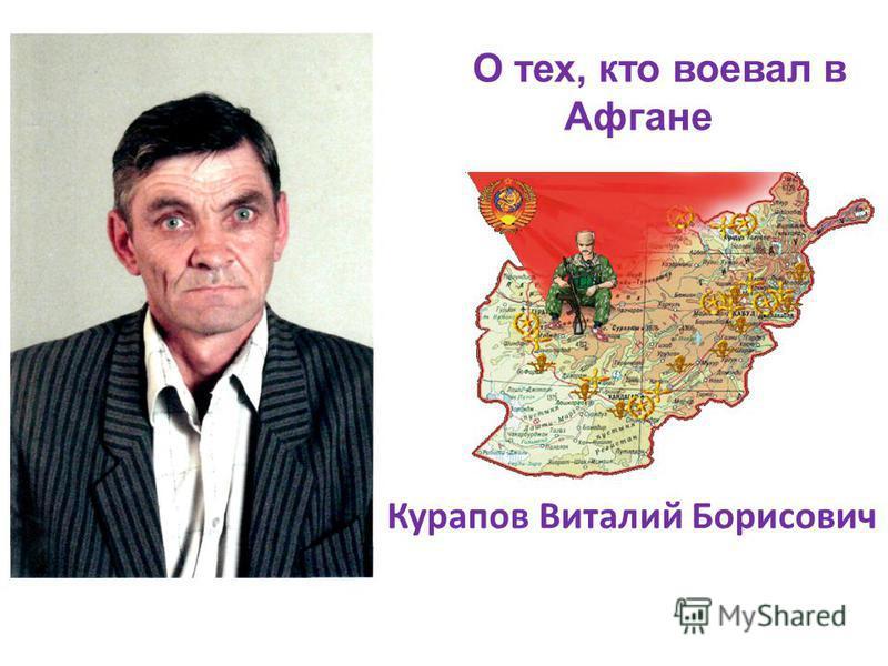 Курапов Виталий Борисович О тех, кто воевал в Афгане