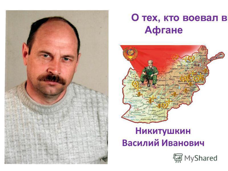 О тех, кто воевал в Афгане Никитушкин Василий Иванович