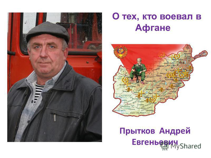 О тех, кто воевал в Афгане Прытков Андрей Евгеньевич