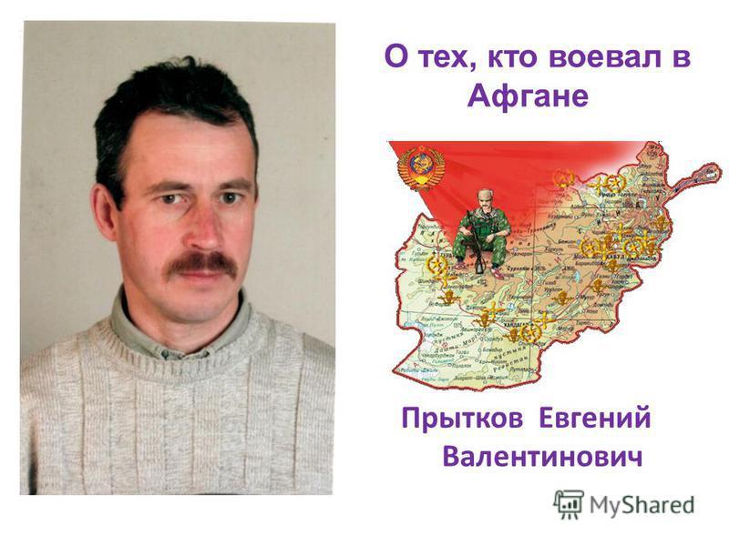 Прытков Евгений Валентинович О тех, кто воевал в Афгане