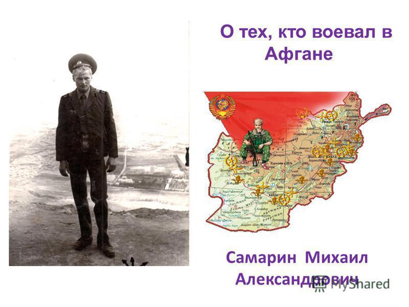 О тех, кто воевал в Афгане Самарин Михаил Александрович