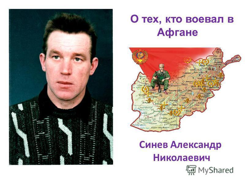 О тех, кто воевал в Афгане Синев Александр Николаевич