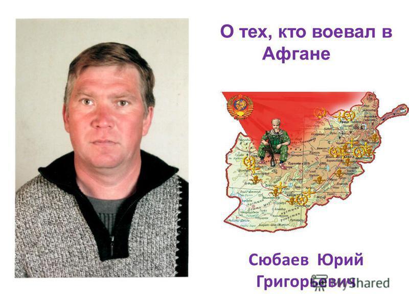 О тех, кто воевал в Афгане Сюбаев Юрий Григорьевич