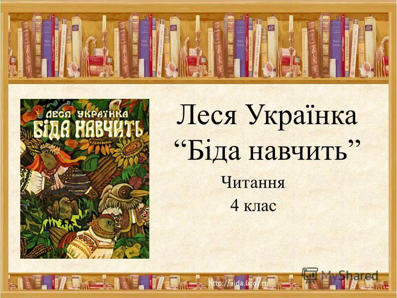 Леся Українка Біда навчить Читання 4 клас