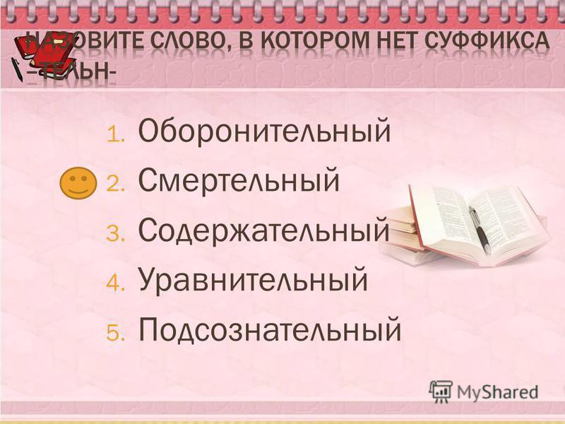 1. Оборонительный 2. Смертельный 3. Содержательный 4. Уравнительный 5. Подсознательный