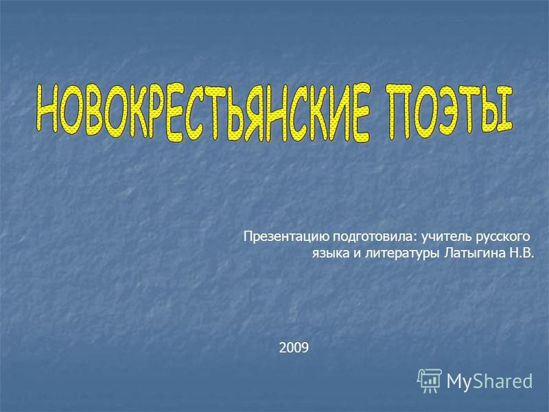 Презентацию подготовила: учитель русского языка и литературы Латыгина Н.В. 2009