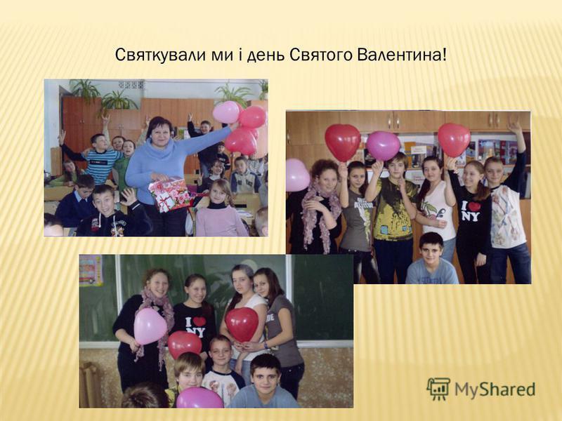 Святкували ми і день Святого Валентина!