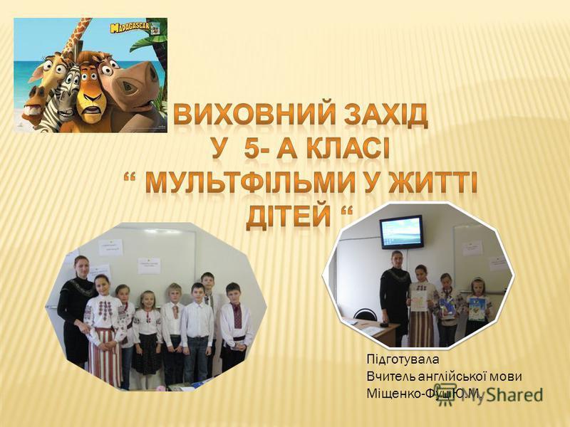 Підготувала Вчитель англійської мови Міщенко-Фуц Ю.М.