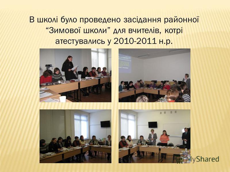 В школі було проведено засідання районної Зимової школи для вчителів, котрі атестувались у 2010-2011 н.р.
