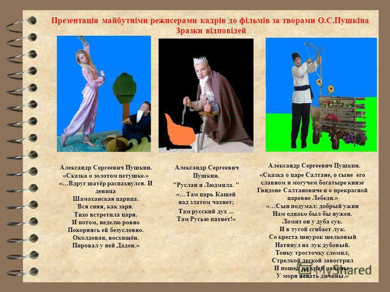Презентація майбутніми режисерами кадрів до фільмів за творами О.С.Пушкіна Зразки відповідей Александр Сергеевич Пушкин.