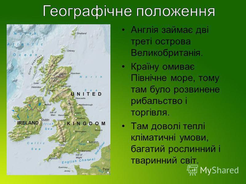 Англія займає дві треті острова Великобританія. Країну омиває Північне море, тому там було розвинене рибальство і торгівля. Там доволі теплі кліматичні умови, багатий рослинний і тваринний світ.