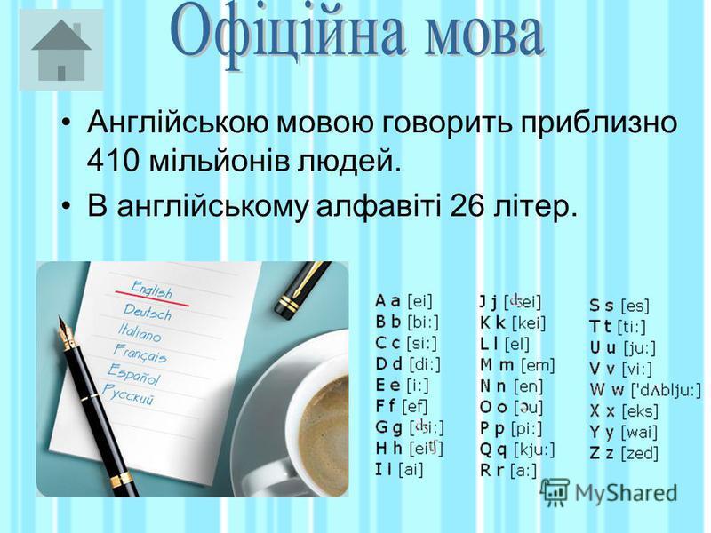 Англійською мовою говорить приблизно 410 мільйонів людей. В англійському алфавіті 26 літер.