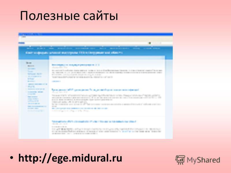 Полезные сайты http://ege.midural.ru