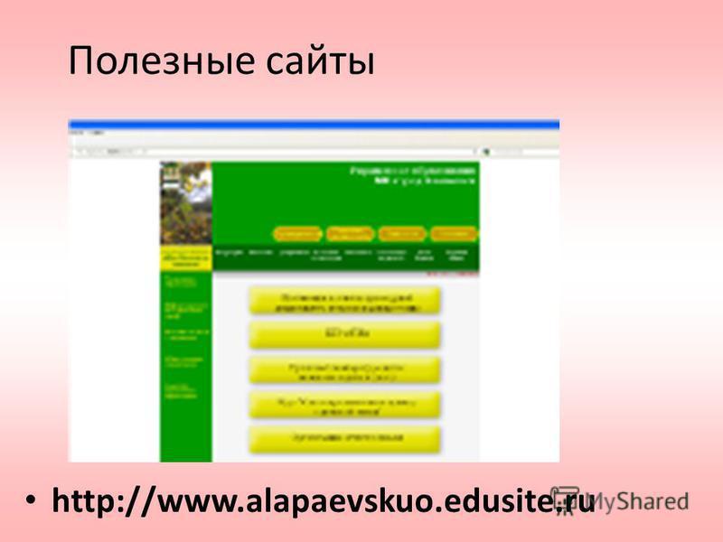 http://www.alapaevskuo.edusite.ru Полезные сайты