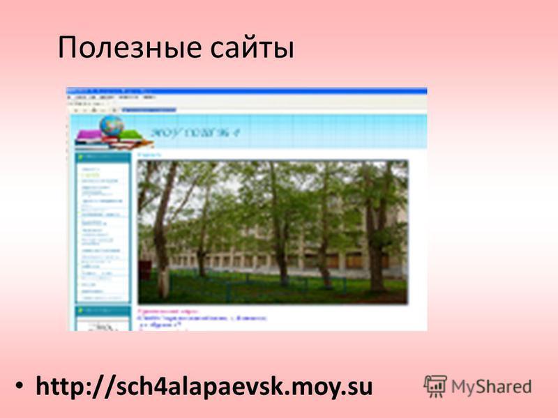 http://sch4alapaevsk.moy.su Полезные сайты