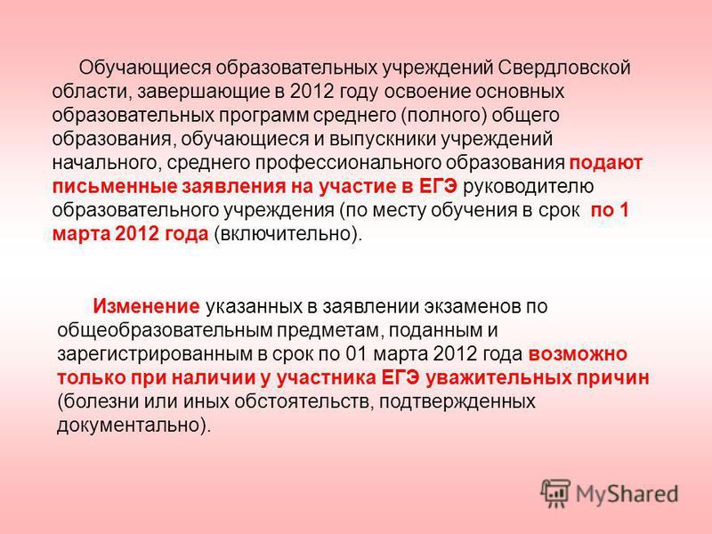 Обучающиеся образовательных учреждений Свердловской области, завершающие в 2012 году освоение основных образовательных программ среднего (полного) общего образования, обучающиеся и выпускники учреждений начального, среднего профессионального образова