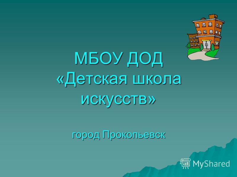 МБОУ ДОД «Детская школа искусств» город Прокопьевск