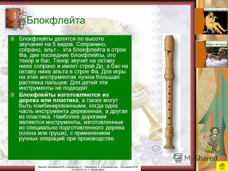 Продольная флейта Древнейшей формой флейты, по-видимому, является свисток. Постепенно в свистковых трубочках стали прорезать пальцевые отверстия, превращая простой свисток в свистковую флейту, на которой уже можно было исполнять музыкальные произведе