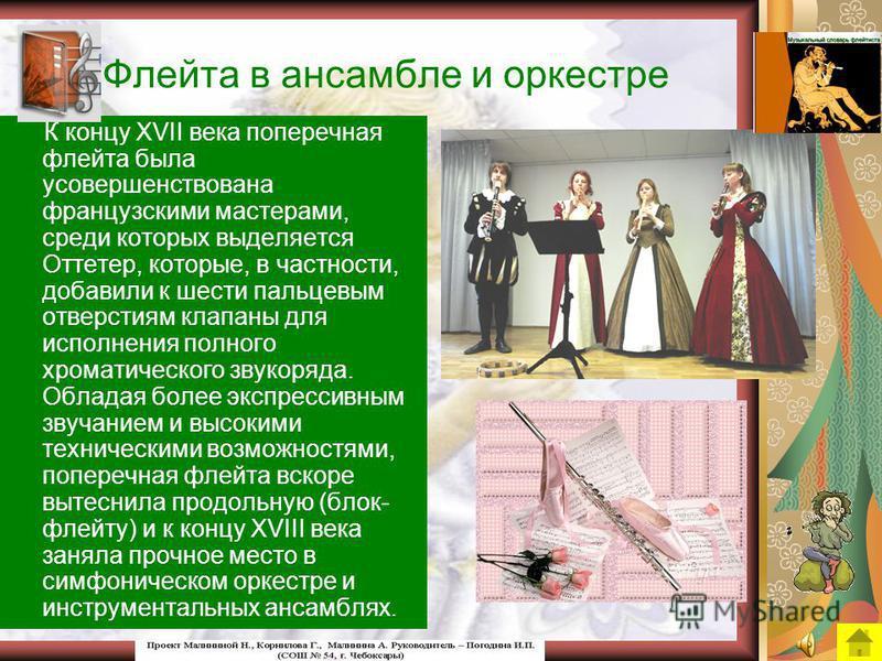 Панфлейта, «флейта Пана» Флейта Пана это многоствольчатая флейта, состоящая из нескольких бамбуковых, тростниковых, костяных или металлических пустотелых трубок ступенчато уменьшающейся длины, закрытых снизу. Верхние, открытые, концы располагаются в