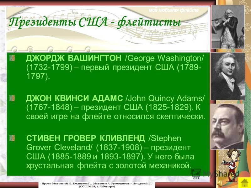 Русские правители - флейтисты НИКОЛАЙ I (1796-1855) – российский император (с 1825). Очень любил музыку, был знатоком оперного искусства. В Зимнем дворце устраивались спектакли и музыкальные вечера, на которых к оркестрантам-иностранцам иногда присое