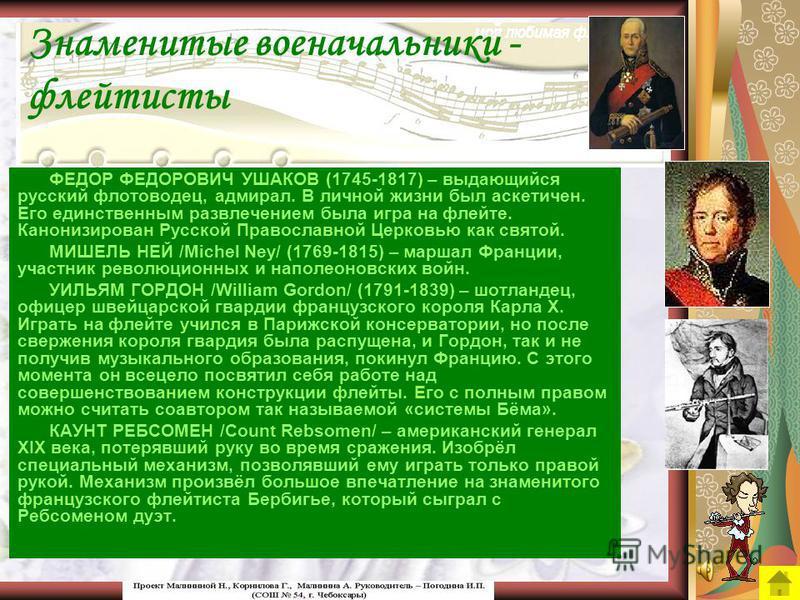 Президенты США - флейтисты ДЖОРДЖ ВАШИНГТОН /George Washington/ (1732-1799) – первый президент США (1789- 1797). ДЖОН КВИНСИ АДАМС /John Quincy Adams/ (1767-1848) – президент США (1825-1829). К своей игре на флейте относился скептически. СТИВЕН ГРОВЕ