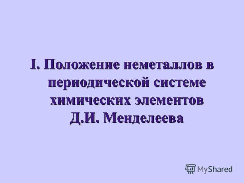 I. Положение неметаллов в периодической системе химических элементов Д.И. Менделеева