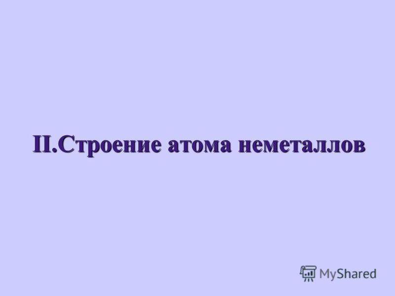 II.Строение атома неметаллов
