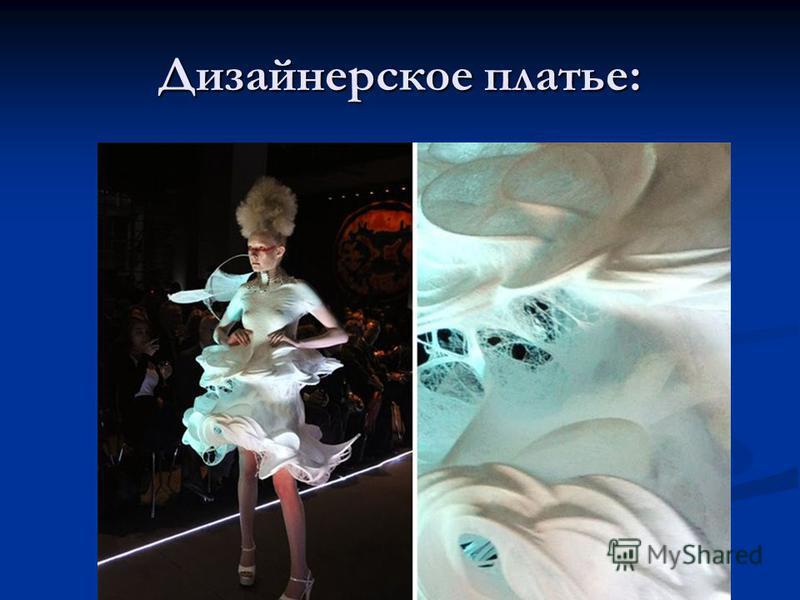 Дизайнерское платье: