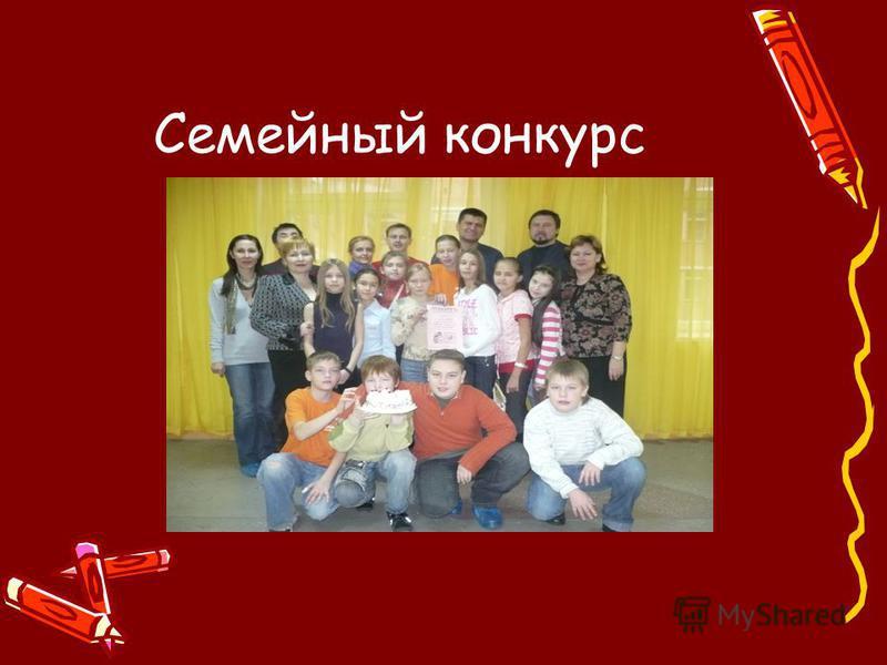 Семейный конкурс